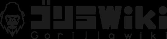 ゴリラwikiロゴ